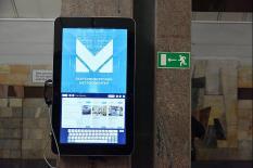 В екатеринбургском метро появились терминалы с бесплатными звонками и селфи (фото)
