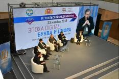 IX Уральский медиафорум открылся в Екатеринбурге в день голосования по ЭКСПО-2025 (фото)