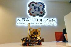 На Среднем Урале начали работу первые «Кванториумы» (фото)