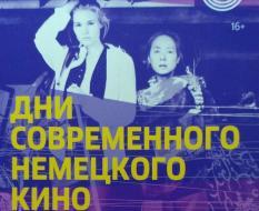 В Екатеринбурге пройдет фестиваль немецкого кино
