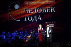 В Екатеринбурге вручили премию «Человека года»