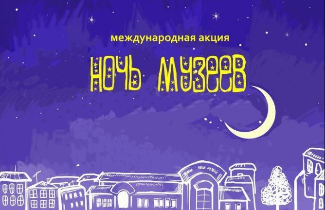 Картинки по запросу «Ночь музеев» в москве 2018