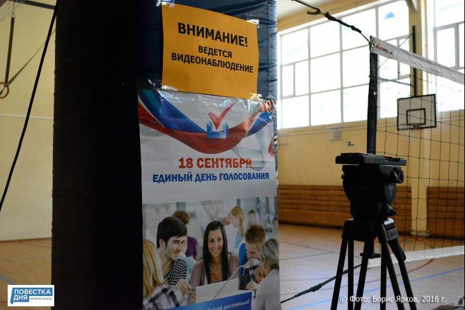 На Среднем Урале завершился День выборы