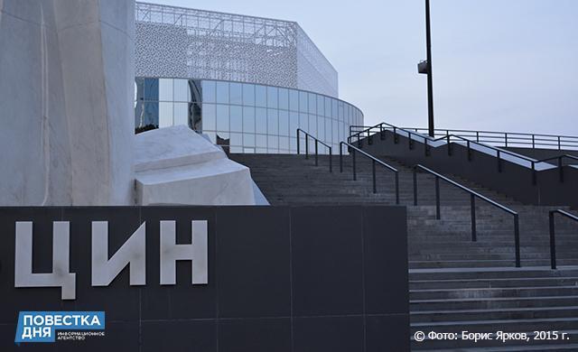 Ельцин-центр претендует на «Музей года»