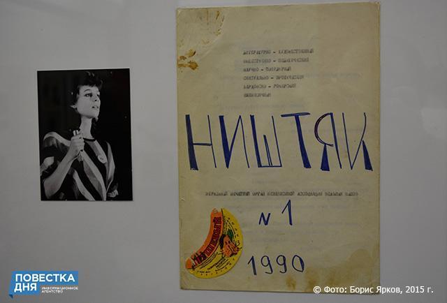 Выставка «За каждой строчкой — мы. Печать Свердловского рок-клуба»
