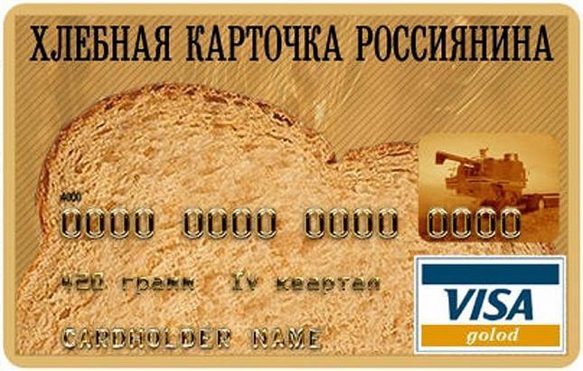 В Россию возвращается еда по карточкам