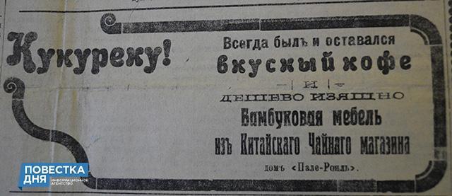 100 лет назад газеты рекламировали ножи, динамит и бюстодержатели