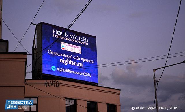 Традиционная акция «Ночь музеев» в Свердловской области пройдет 20 мая 2017 года