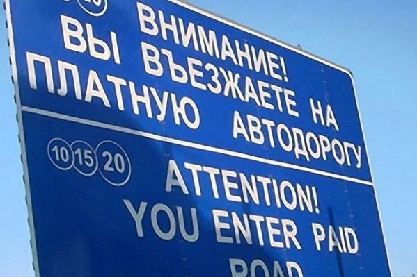 Платные дороги Тюменской области