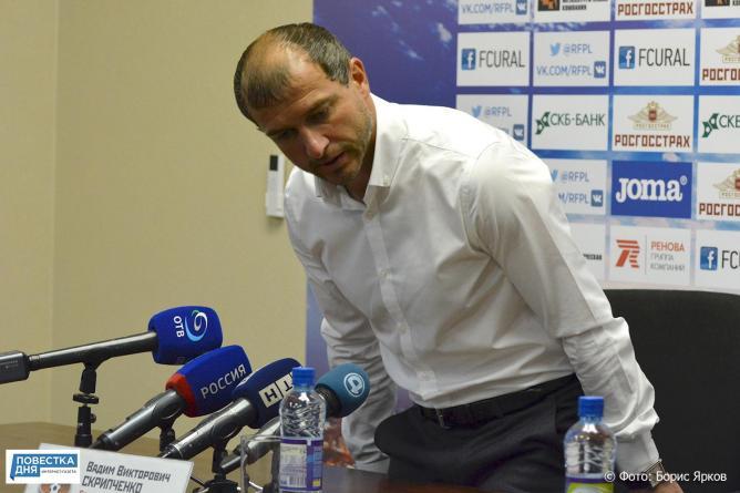 ФК «Урал» проиграл домашний матч Скрипченко