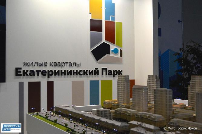 Градсовет одобрил проект микрорайона «Екатерининский парк» в центре Екатеринбурга