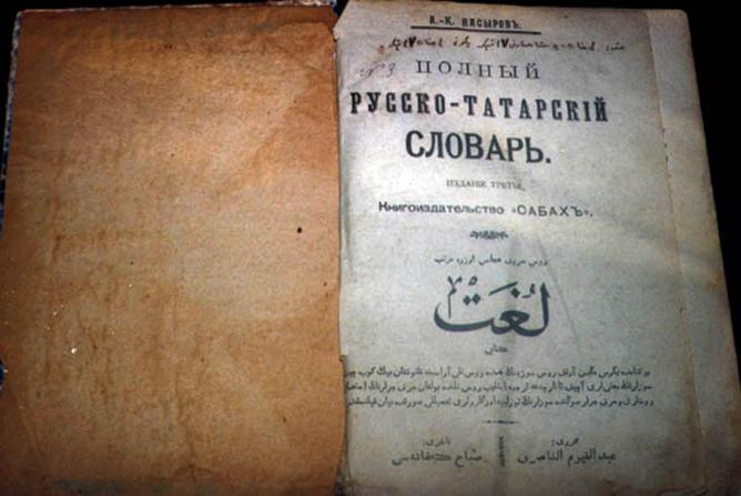 В Интернете озвучили русско-татарский словарь
