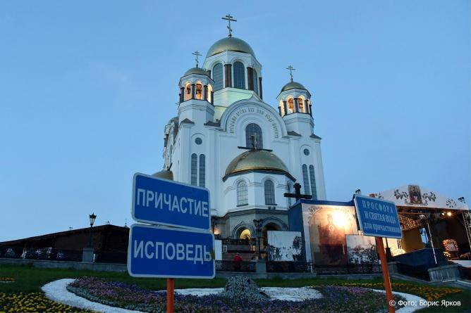 Екатеринбургский Царский маршрут