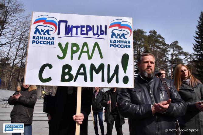 В Екатеринбурге состоялся митинг памяти жертвам теракта в Санкт-Петербурге