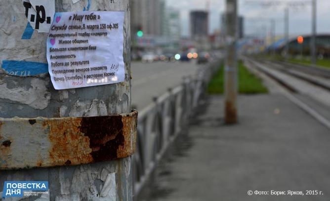 Екатеринбург очищают от рекламного мусора