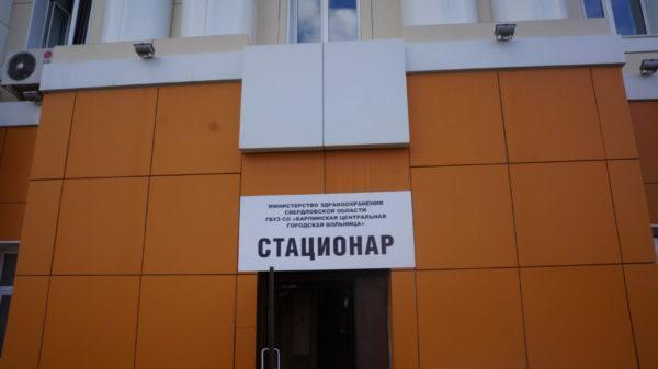 Свердловский минздрав спас карпинскую больницу от разорения