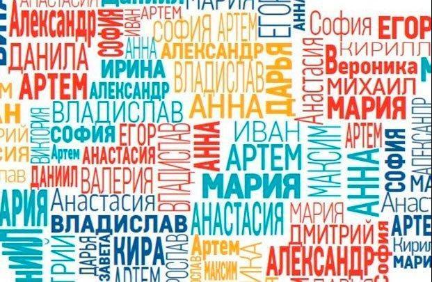 Госдума запретила называть детей цифрами и другими «странными» именами