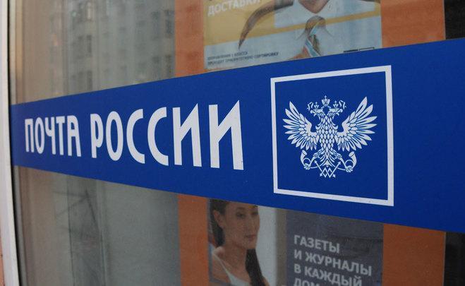 Крупной чиновнице грозит срок по делу о премиях главы «Почты России»