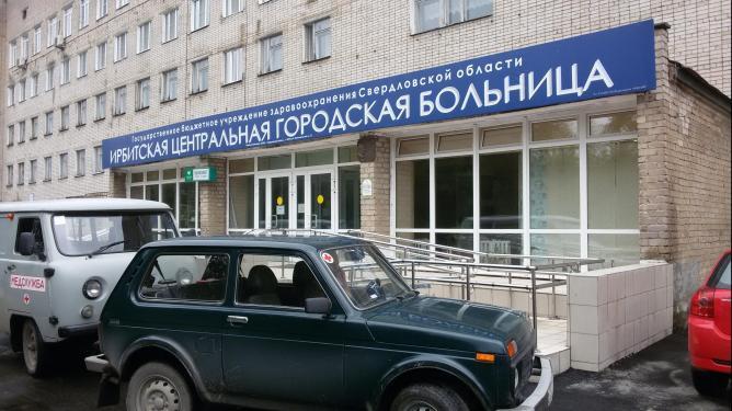 В ЦГБ Ирбита персонал работает на износ, а пациенты лежат в коридорах