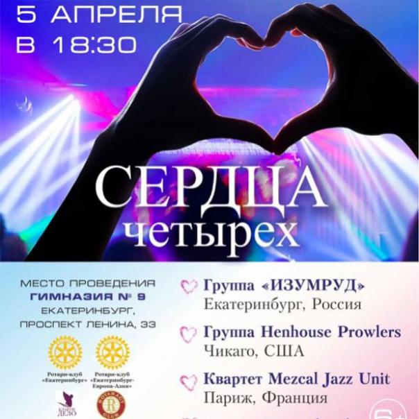 В Екатеринбурге состоится благотворительный концерт «Сердца четырёх»