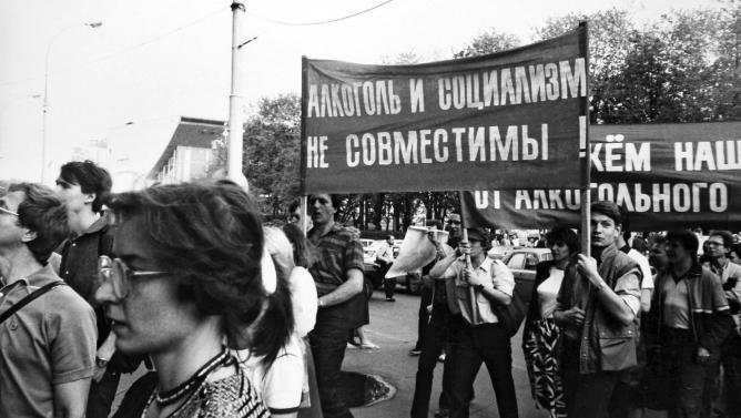 """27 лет со дня отмены """"сухого закона"""" в СССР"""