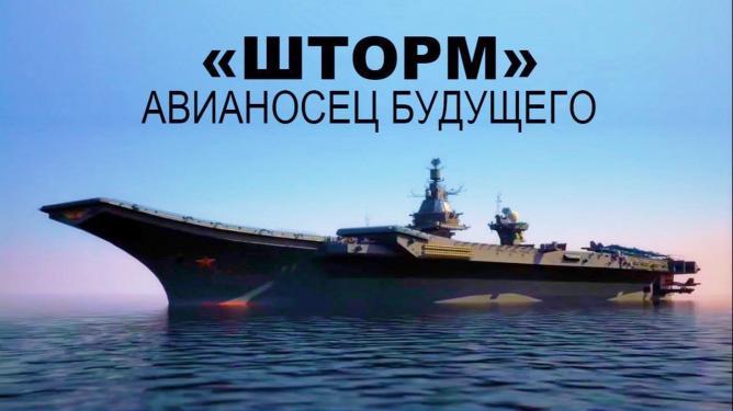 авианосцы россии количество