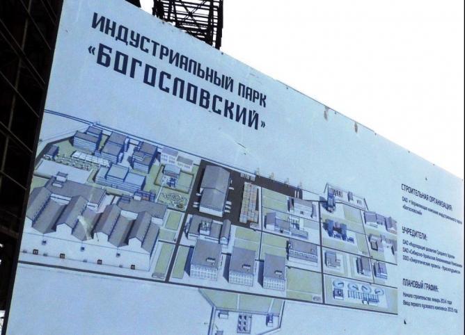 В индустриальном парке «Богословский» продан первый участок земли