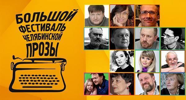 Большой фестиваль челябинской прозы