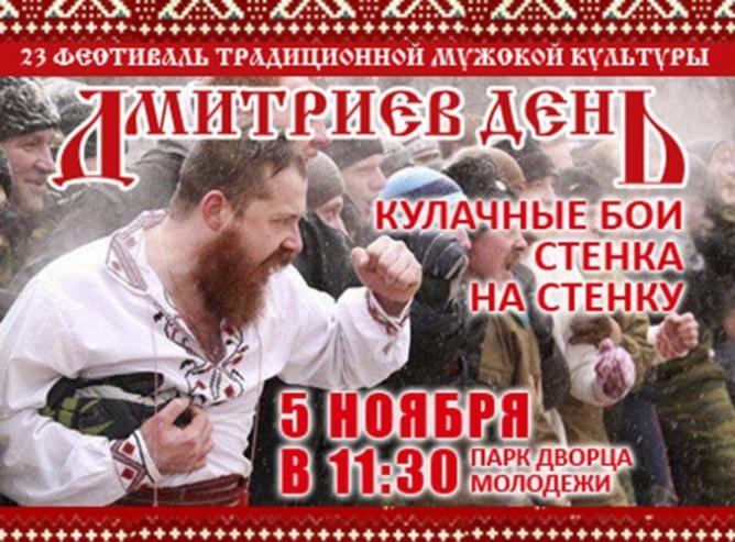 Кулачные бои и многое другое. Фестиваль традиционной мужской культуры в Екатеринбурге